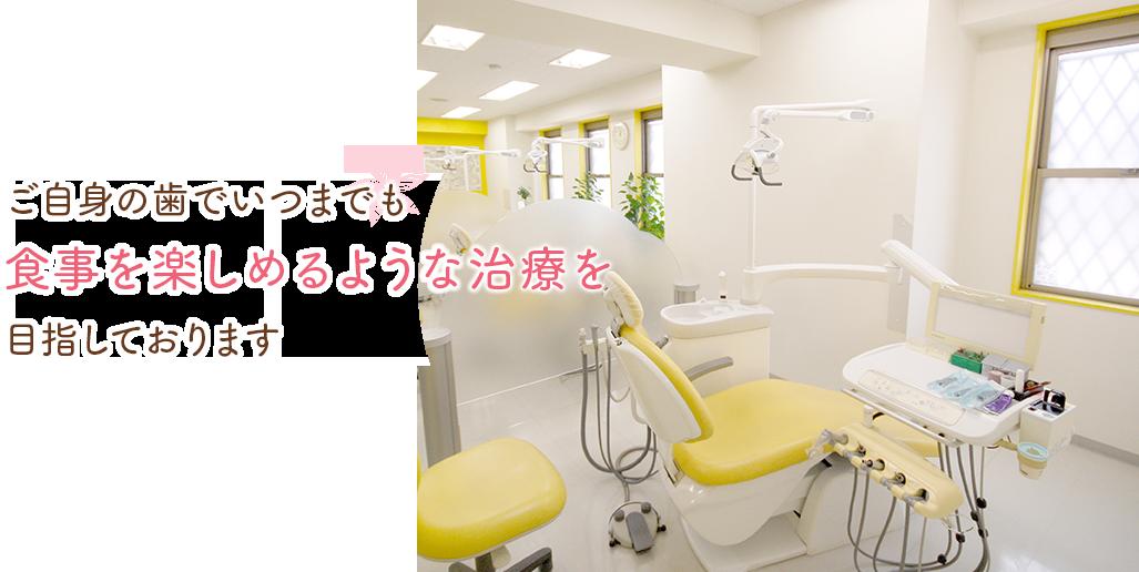 ご自身の歯でいつまでも食事を楽しめるような治療を目指しております